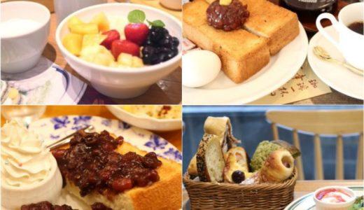 【名古屋・栄でモーニング 実食13選】パン食べ放題、高級食パン、ワイン飲み、老舗喫茶店までまとめ!