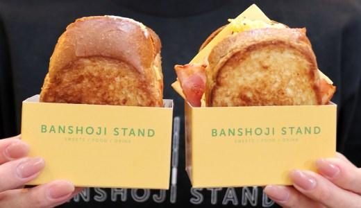 【閉店】大須『万松寺スタンド』がリニューアル!熱々ふわとろ卵の最強ホットサンドを提供!