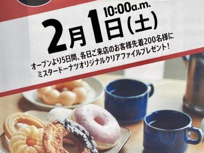 ミスド新業態カフェ!名古屋駅に2月1日オープン!記念ノベルティプレゼントも!