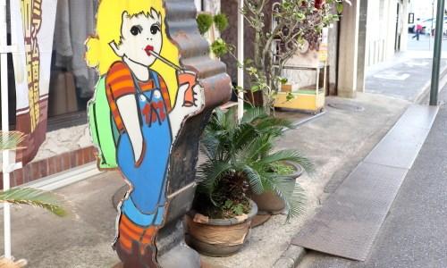 本笠寺『喫茶ミハル』創業60年、全盛名残の昭和純喫茶でモーニング!