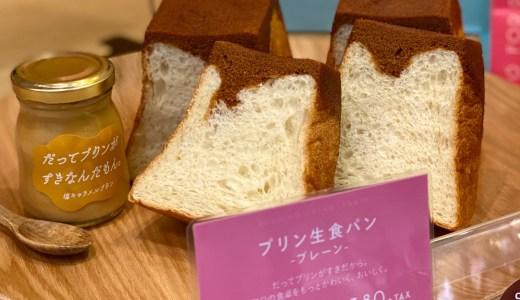 『だってプリンが好きなんだもん。』なめらかプリンのパステルが食パン専門店OPEN!場所は?お味は?