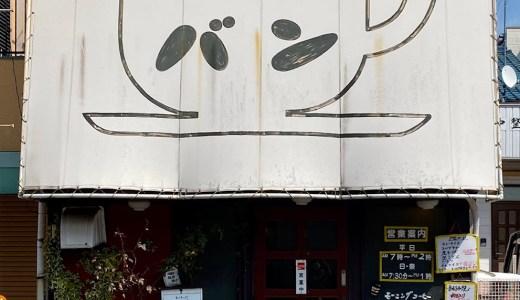南区・笠寺『喫茶 バン』インパクト大な看板!アットホームな昭和純喫茶