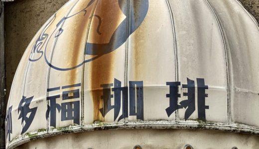 京都・河原町『御多福珈琲』地下の大人の隠れ家、ハイカラモダンなレトロ喫茶店