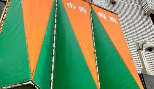 高岳『由美』とんがり三角テントのレトロ喫茶店でモーニング、オレンジソファーがキュート!