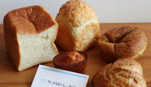 桜山『クラウドベーカリー』国産小麦粉にこだわるパン屋、人気のパン4つ!場所は?駐車場は?