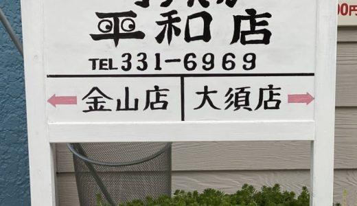 サンドイッチ『コンパル平和店』金山駅近くの一軒家アットホームなコンパル!駐車場有!あんかけスパランチも!