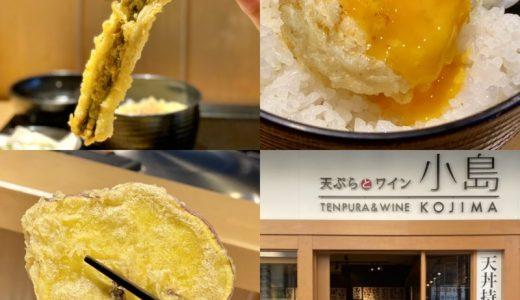 高コスパ『天ぷらとワイン小島』ランチ!揚げたて時間差で提供!増殖中の清潔な大衆食堂、メニューなど