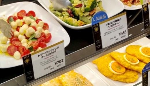 名古屋駅高島屋『ペックpeck』惣菜デリでお手軽おしゃれイタリアンディナー!ワインにもぴったり!
