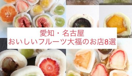 【愛知・名古屋】フルーツ大福人気店 8選!専門店、老舗和菓子店までエリアおすすめまとめ