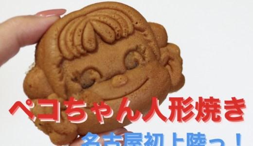 キュートな『ペコちゃん人形焼き』名古屋初上陸!三越栄・西洋菓子舗不二家でいつでも買えるよ