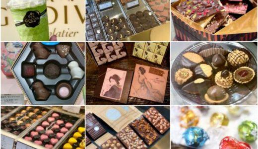 【2021】名古屋のチョコレート専門店おすすめ25選!エリア別まとめ