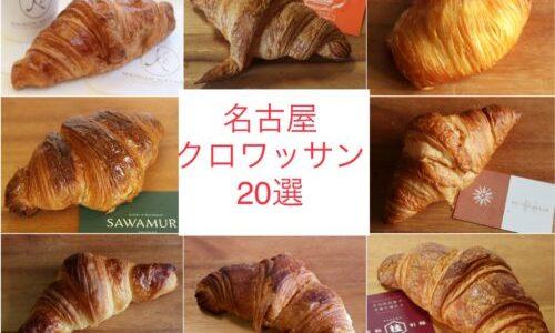 【愛知・名古屋】本気でおいしいクロワッサン 実食20選!パンシェルジュおすすめ!