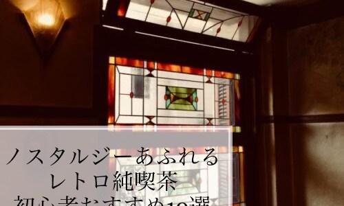 【名古屋】レトロ純喫茶 おすすめ10選!200軒巡って初心者でも入りやすいお店まとめ
