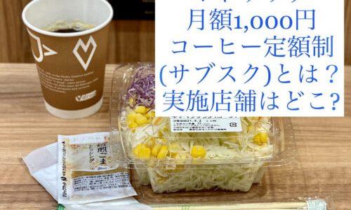 Vドラッグ月額1,000円コーヒー定額制(サブスク)が話題!本当にお得?実施店舗やリスクまとめ