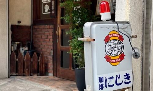 """伏見『珈琲にしき』コーヒーがおいしい""""愛煙家の喫茶店"""""""