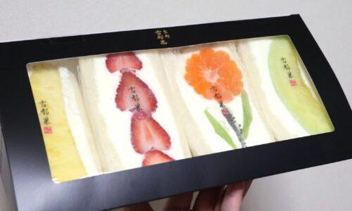 『京都 古都果』京都発フルーツサンドが柳橋に7月13日OPEN!場所やラインナップなど
