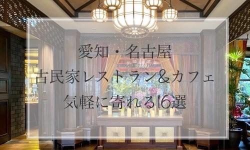 【愛知・名古屋】絶対行きたい『古民家カフェ 16選』豪華モーニングからイタリアンまで!グルメライター厳選