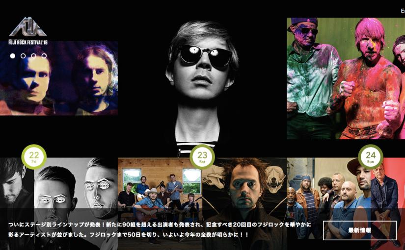 7月22日(金)にFUJI ROCK FESTIVAL 2016に出演!