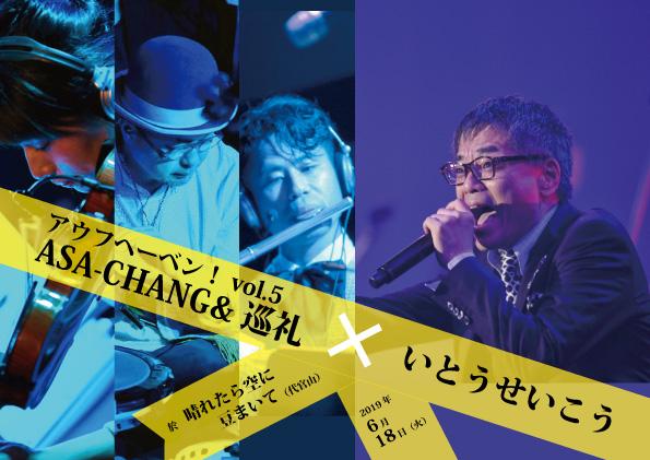ASA-CHANG&巡礼 – Music unit by ASA-CHANG, 後関好宏 Yoshihiro ...