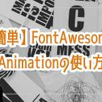 【簡単】FontAwesome Animationの使い方