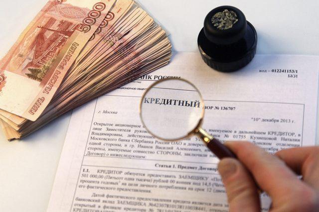 кредитный договор гк рф существенные условия