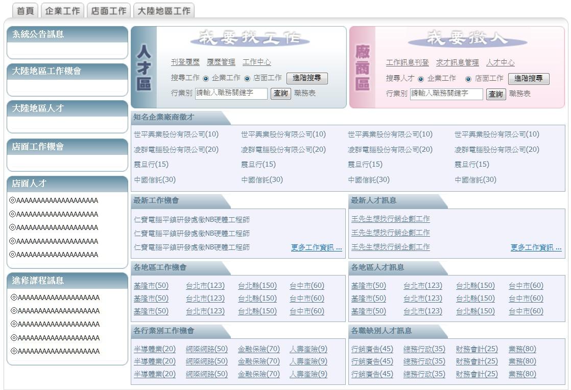 網站企劃書   Chia 網站規劃(企劃)   4 頁