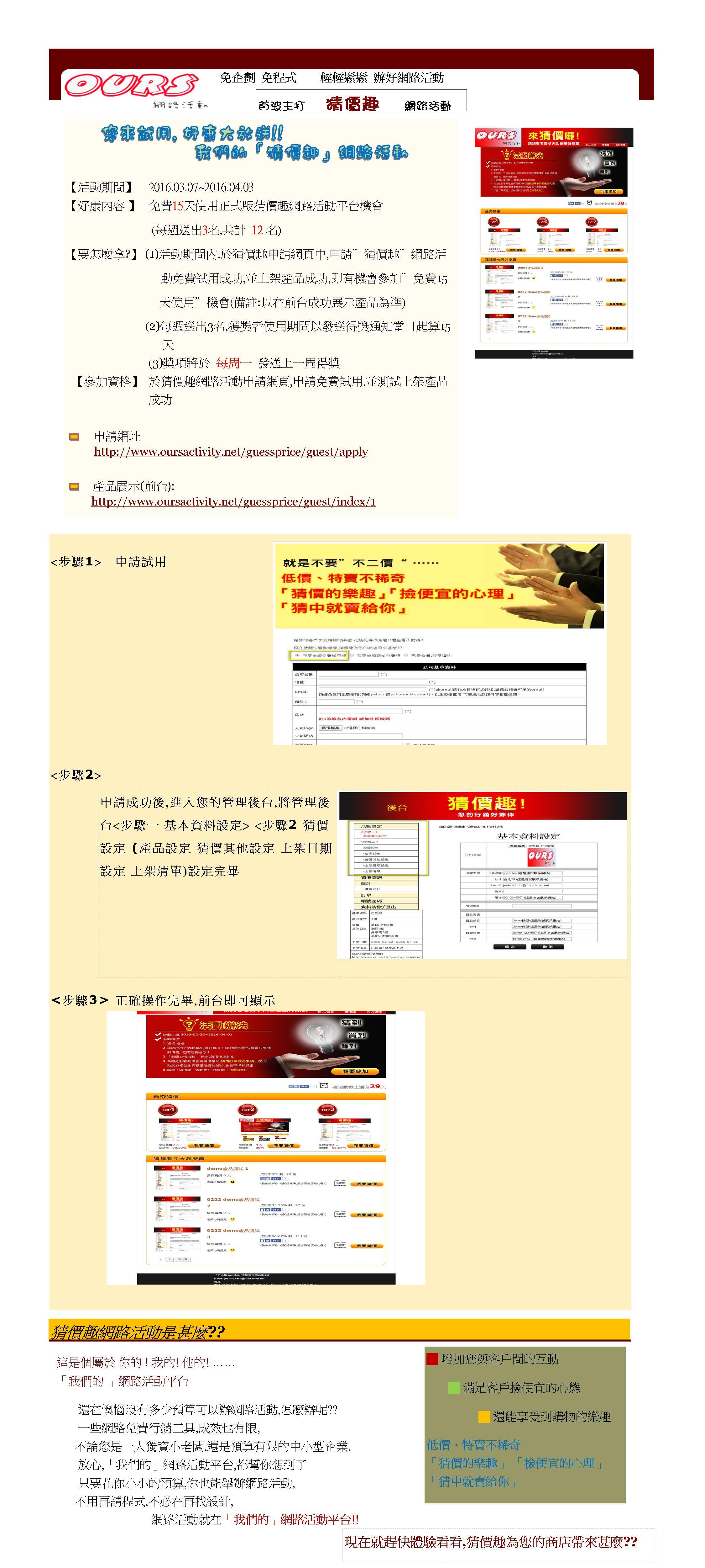 ** 邀請您免費試用 您不必請企劃 不必請程式 輕鬆舉辦網路活動   Chia 網站規劃(企劃)