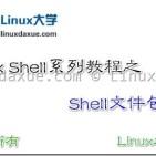 Linux Shell脚本入门教程系列之(十七) Shell文件包含