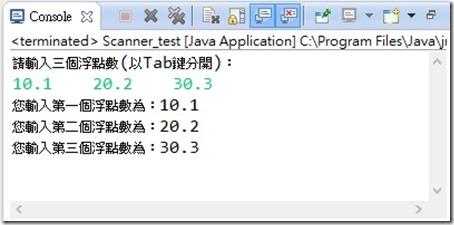 Java 取得使用者输入 java.util.Scanner用法