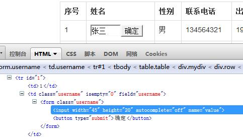 jQuery-jeditable: 点击即编辑, jquery双击编辑内容, jquery实时编辑插件, jQuery 即时编辑插件