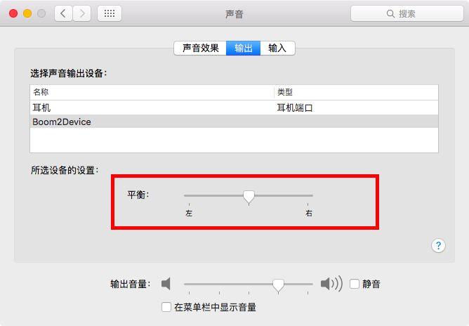 Mac pro 电脑上耳机只有左边没声音?Mac音量平衡