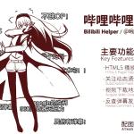 Mac技巧之下载 Bilibili 视频的 Chrome 浏览器扩展:哔哩哔哩助手 和 B站下载助手