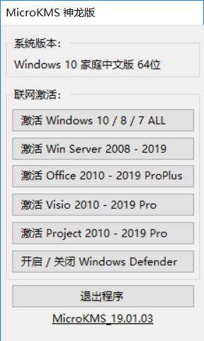 Office 2019 for Windows 官方原版安装包&激活工具, Office 2019激活工具, , Office 2019破解补丁