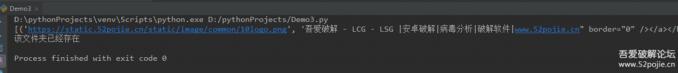 Python爬虫入门, Python采集实例