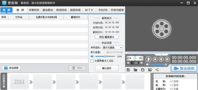 PC爱剪辑破解去片头片尾, 迄今最易用的PC爱剪辑x32x64去片头片尾