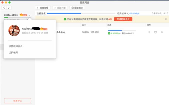 苹果Mac破解百度网盘8秒无限试用版