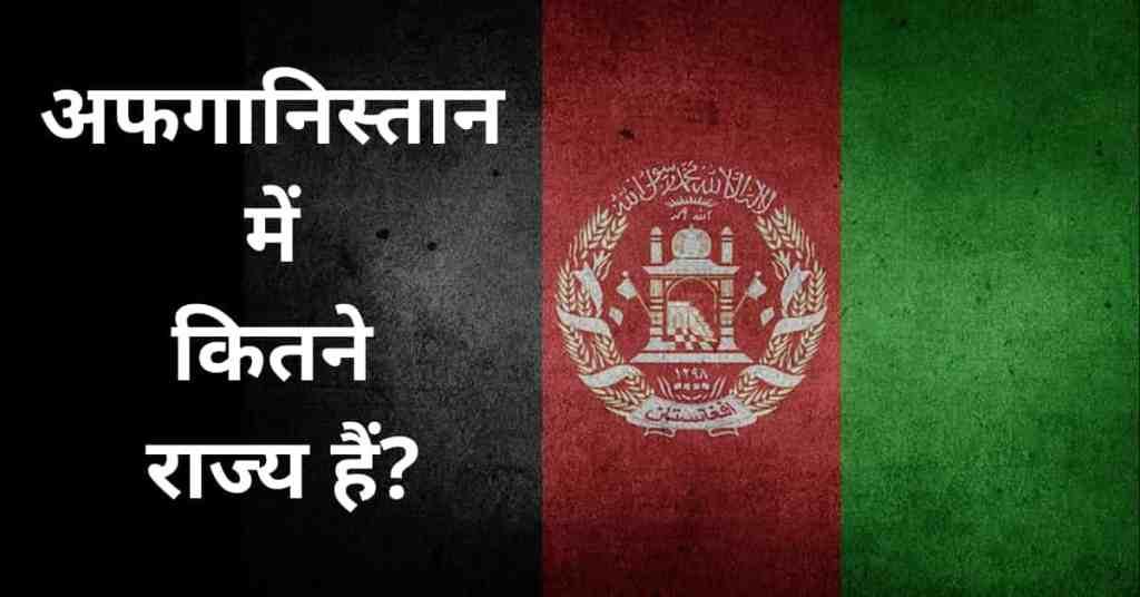 afghanistan me kitne rajya hai