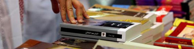 معرض-الرياض-الدولي-للكتاب