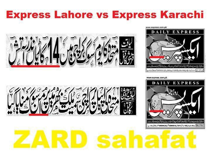 Express News in Karachi & Lahore against MQM
