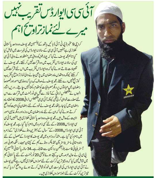 I prefer Taraweeh than ICC Awards - Muhammad yousuf