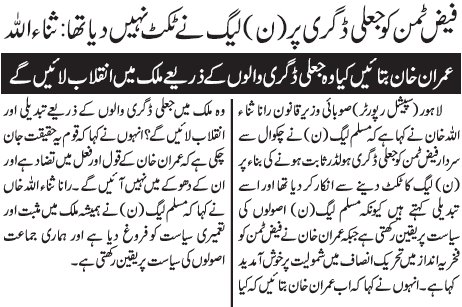 imran khan pti fake degree