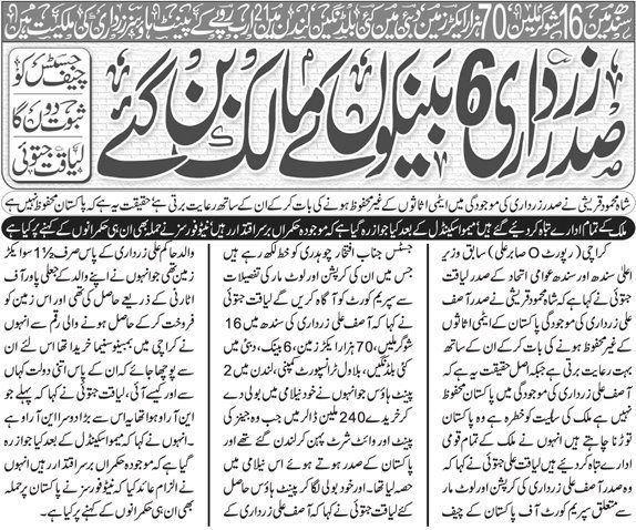 President Zardari Owns 6 Banks