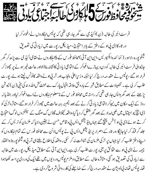 rape case in pakistan