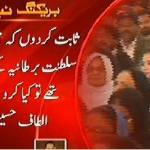 altaf hussain drone attack