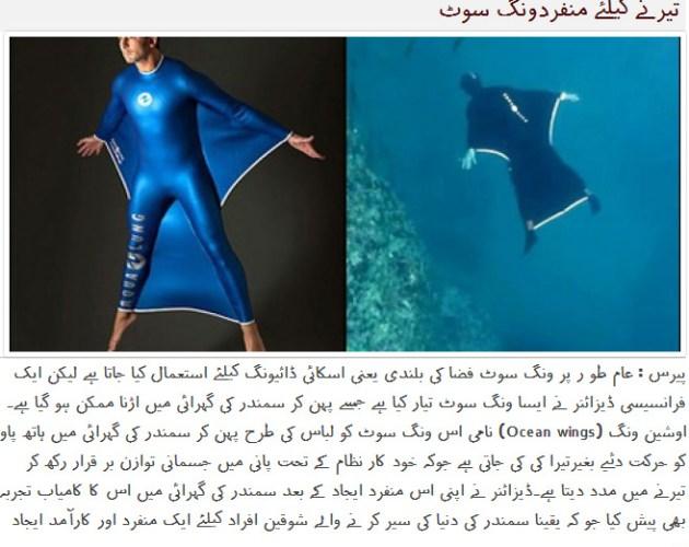ocean-wings-suit