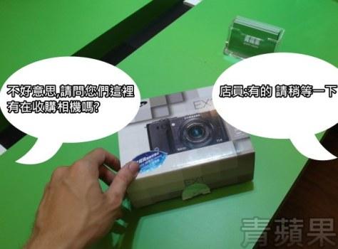 青蘋果3c-收購相機體驗3