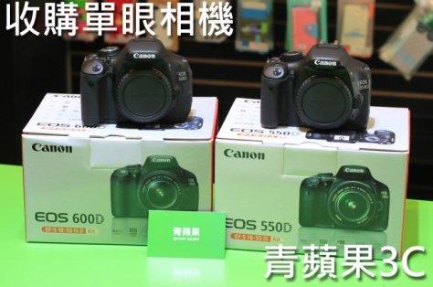 青蘋果 收購canon相機 收購550D 收購600D