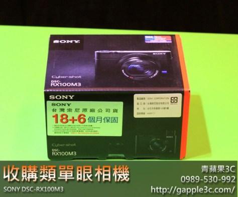 收購類單眼相機sony RX100M3