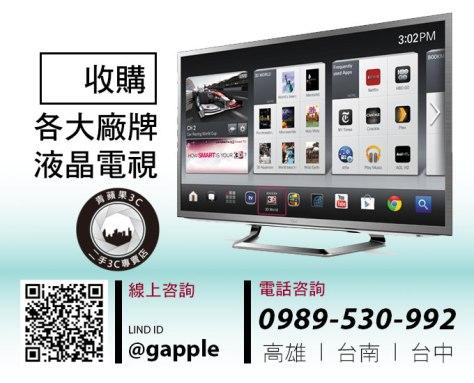 收購液晶電視 |推薦品牌首選青蘋果