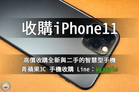 二手iphone11